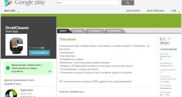 Android: Virus su Play Store registravano conversazioni sul pc