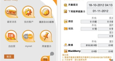 One2free. App iOS – Recensione sicurezza