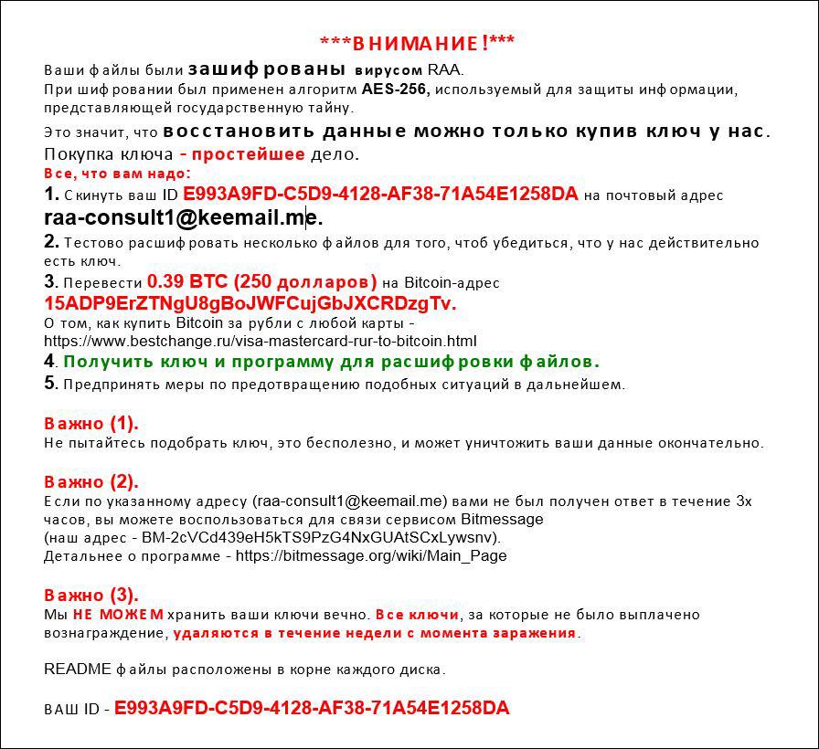 La schermata in russo che richiede il riscatto dopo l'infezione